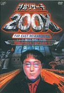 中古 その他DVD 選択 特命リサーチ200X セール価格 究極のダイエットファイルI