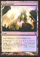 【中古】マジックザギャザリング/日本語版FOIL/R/ワールドウェイク/土地 [R] : 【FOIL】天界の列柱/Celestial Colonnade【タイムセール】
