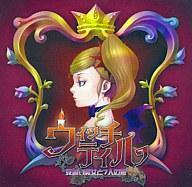 【中古】アニメ系CD 「ウィッチテイル 見習い魔女と7人の姫」オリジナル・サウンドトラック