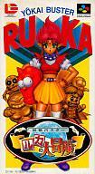 【中古】スーパーファミコンソフト 妖怪バスター ルカの大冒険