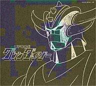 【中古】アニメ系CD ETERNAL EDITION ダイナミックプロ フィルムズ File No.7&8 「UFOロボ グレンダイザー」