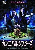 中古 洋画DVD 高価値 カンニバルシスターズ'03米 セール特価