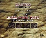 【中古】フィギュア [単品] VF-1対応 スーパー&ストライクパーツセット「超時空要塞マクロス」1/48完全変形版シリーズ