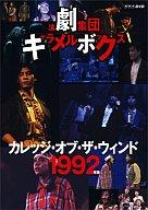 【中古】その他DVD 演劇集団キャラメルボックス カレッジ・オブ・ザ・ウィンド 1992年版