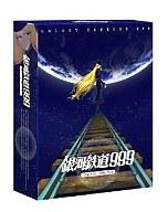【中古】アニメBlu-ray Disc 銀河鉄道999 劇場版Blu-ray Disc Box