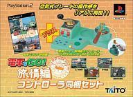【中古】PS2ソフト 電車でGO! 旅情編 [コントローラ同梱セット]