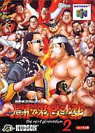 数量は多 中古 ニンテンドウ64ソフト 定番スタイル 新日本プロレスリング闘魂炎導2