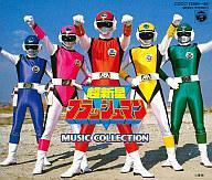 【中古】アニメ系CD 超新星フラッシュマン ミュージックコレクション
