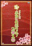 【中古】邦楽DVD サクラ大戦・帝都花組ライブ2010