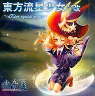 【中古】同人音楽CDソフト 東方流星少女//改 ~aKino ryusei remix~ / 魂音泉