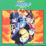 【中古】アニメ系CD ベスト・セレクション 疾風!アイアンリーガー