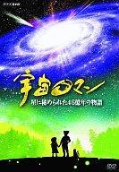 情熱セール 中古 希少 その他DVD ドキュメンタリー 宇宙ロマン 星に秘められた46億年の物語