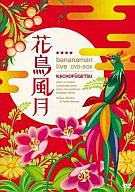 【中古】その他DVD バナナマン / 花鳥風月 DVD-BOX