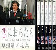 【中古】邦TV レンタルアップDVD 恋におちたら ~僕の成功の秘密~ 単巻全6巻セット