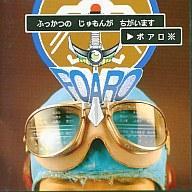 【中古】アニメ系CD POARO / ふっかつのじゅもんがちがいます