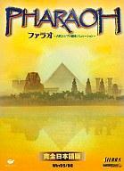 【中古】Windows95/98 CDソフト ファラオ ~古代エジプト建国シミュレーション~ [完全日本語版]