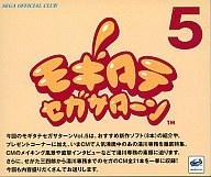 【中古】セガサターンソフト モギタテセガサターン Vol.5