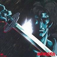 【中古】アニメ系CD 獣兵衛忍風帖 オリジナルサウウンドトラック