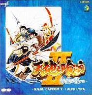 【中古】アニメ系CD 天地を喰らうII -赤壁の戦い- G.S.M. CAPCOM 7 / ALFH LYRA