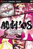本店 中古 その他DVD 闘劇'08 SUPER Vol.6 4年保証 BATTLE DVD