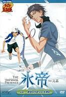 【中古】その他DVD ミュージカル「テニスの王子様」The Imperial Presence 氷帝 feat. 比嘉 Ver.青学5代目 VS 氷帝B