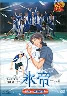 【中古】その他DVD ミュージカル「テニスの王子様」THE IMPERIAL PRESENCE 氷帝feat.比嘉 Ver.東京凱旋