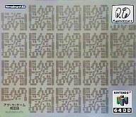送料無料 smtb-u 中古 64DD 日本限定 ニンテンドウ64ソフト 巨人のドシン1 お気に入り