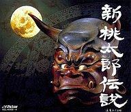新・桃太郎伝説 【中古】アニメ系CD
