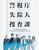 【中古】国内TVドラマDVD 警視庁 失踪人捜査課 DVD-BOX
