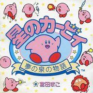 【中古】アニメ系CD 宮田まこ / 星のカービィ~夢の泉の物語~