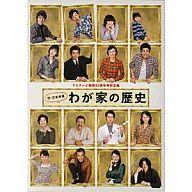 【中古】国内TVドラマBlu-ray Disc わが家の歴史 Blu-ray BOX