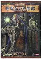 【中古】ボードゲーム 略奪品の貯蔵庫 (ウォーハンマーRPG/シナリオ)