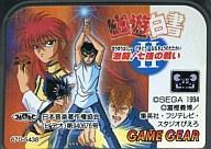 【中古】ゲームギアソフト 幽遊白書2 激闘!七強の闘い (箱説なし)