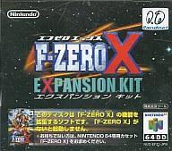 【中古】ニンテンドウ64ソフト(64DD) 64DD F-ZERO X エクスパンションキット