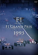 【中古】その他DVD F1 LEGENDS F1 Grand Prix 1993