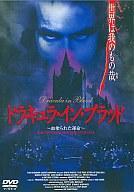 中古 洋画DVD 安売り ドラキュラ ブラック~血塗られた運命 イン 激安卸販売新品