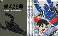 【中古】アニメDVD 鉄人28 DVD-BOX 3 [モノクロ版]