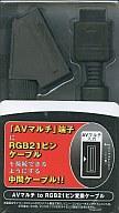 中古 PS2ハード 公式ストア AVマルチ RGB21ピン変換ケーブル to 海外並行輸入正規品