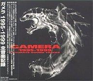 【中古】アニメ系CD ガメラ 1995-1999 全音楽記録 ULTIMATE SOUND TRACKS