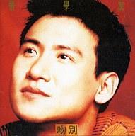 【中古】洋楽CD ジャッキー・チュン/さよならのキス