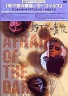 【中古】洋画DVD 「地下室の魔物」「ガーゴイルズ」