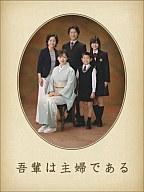 【中古】国内TVドラマDVD 吾輩は主婦である DVD-BOX 初回限定版 BOX付き上下巻セット