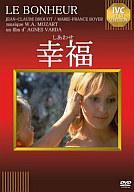 中古 洋画DVD 幸福 '64仏 ブランド品 しあわせ ベストセレクション 格安