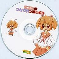 【中古】同人ドラマCDソフト 偽ほののつんでれっぽいCD / 橙汁