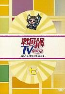 中古 その他DVD 戦国鍋TV ~なんとなく歴史が学べる映像~ 七 オンライン限定商品 全国一律送料無料