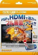 【中古】PSPハード フル画面プレイHDMI