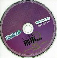 【中古】アニメ系CD うたの☆プリンスさまっ♪ -Sweet Serenade- 特典ドラマCD ツンデレ刑事情熱派