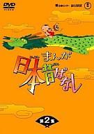 【中古】アニメDVD まんが日本昔ばなし DVD-BOX 2