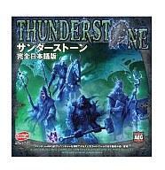 【中古】ボードゲーム サンダーストーン 完全日本語版 (Thunderstone)【タイムセール】