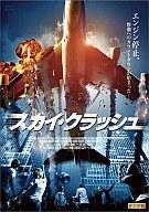 中古 販売実績No.1 洋画DVD 限定タイムセール スカイ クラッシュ